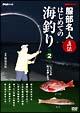 ~NHK趣味悠々~服部名人直伝 はじめての海釣り 2