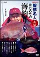 ~NHK趣味悠々~服部名人直伝 はじめての海釣り 3