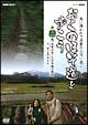 ~NHK趣味悠々~ 『おくのほそ道を歩こう』 第二巻 芭蕉が歩いた日本海の旅情