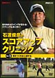 ~NHK趣味悠々~ 『石渡俊彦のスコアアップクリニック』 Vol.1