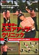 ~NHK趣味悠々~ 『石渡俊彦のスコアアップクリニック』 Vol.2