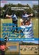 ~NHK趣味悠々~ 『石渡俊彦のスコアアップクリニック』 Vol.3