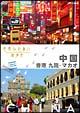 世界ふれあい街歩き 中国/香港 九龍・マカオ