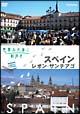 世界ふれあい街歩き スペイン/レオン・サンティアゴ