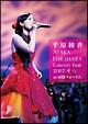 """Concert Tour 2007 """"そら"""" at 国際フォーラム"""