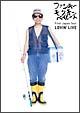 FUNKY MONKEY BABYS 1st Japan Tour「Lovin' Live」