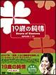 19歳の純情 DVD-BOX 1