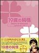19歳の純情 DVD-BOX 3