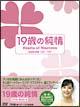 19歳の純情 DVD-BOX 4