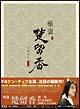 怪盗 楚留香(そりゅうこう) 第一章 DVD-BOX