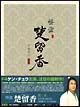 怪盗 楚留香(そりゅうこう) 第二章 DVD-BOX
