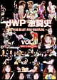 JWP女子プロレス JWP激闘史 1 THE PURE HEART 15th ANNIVERSARY