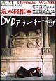 A LIVE DVD アラーキー