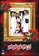 四姉妹物語 DVD-BOX 1