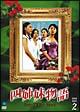 四姉妹物語 DVD-BOX 2