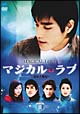 マジカル・ラブ~愛情大魔呪~ DVD-BOX 2
