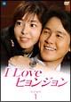 I Love ヒョンジョン DVD-BOX 1