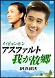アスファルト、我が故郷 DVD-BOX