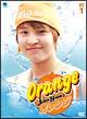 ジョンフンのオレンジ DVD-BOX 1
