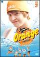 ジョンフンのオレンジ DVD-BOX 2