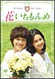 花いちもんめ DVD-BOX 1