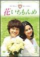 花いちもんめ DVD-BOX 2