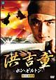 洪吉童-ホン・ギルトン- DVD-BOX 2
