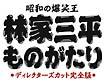 昭和の爆笑王 林家三平ものがたり ディレクターズカット完全版