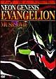 NEON GENESIS EVANGELION MUSIC DVD