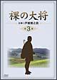 裸の大将 第3巻