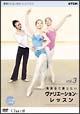 基礎からはじめるバレエ・クラス シリーズ 発表会で踊りたい ヴァリエーション 3