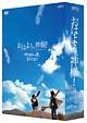 おはよう、神様!-インターナショナル・ヴァージョン- DVD-BOX