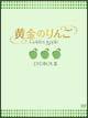 黄金のりんご DVD-BOX III