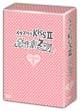 イタズラなKissII ~惡作劇2吻~ DVD-BOX I