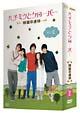 ハチミツとクローバー ~蜂蜜幸運草~ DVD-BOX II