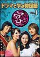 ドラマで学ぶ韓国語 宮編 Vol.1