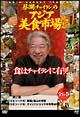 蔡瀾(チャイラン)のアジア美食市場 第2集