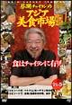 蔡瀾(チャイラン)のアジア美食市場 第3集