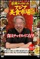 蔡瀾(チャイラン)のアジア美食市場 第4集