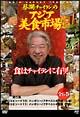 蔡瀾(チャイラン)のアジア美食市場 第5集