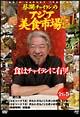 蔡瀾(チャイラン)のアジア美食市場 第6集