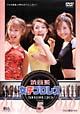 渋谷系女子プロレス 5