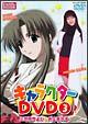 HAPPY☆LESSONキャラクター DVD 3(三世院やよい&井上喜久子)
