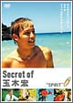 "SECRET OF 玉木宏""SPIRIT"""
