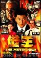 借王 シャッキング~THE MOVIE 2000(ミレニアム)