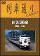 列車通り Classics 特急たざわ 田沢湖線 盛岡~大曲