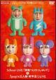 pop'n LIVE 外伝「冬の陣2002〜2003」