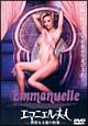 エマニエル夫人-異常なる愛の快楽-