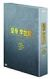 皇帝 李世民 DVD-BOX 参[FFEDS-00330][DVD] 製品画像
