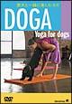愛犬と一緒に楽しむヨガ DOGA<Yoga for Dogs>DOGA(ドガ)